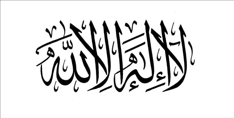 1st-shahada_white